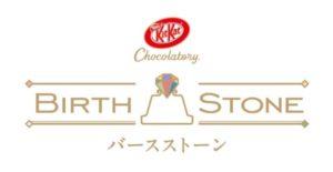 Kit Kat Chocolatory, Gemstone Chocolate, Nestle Japan